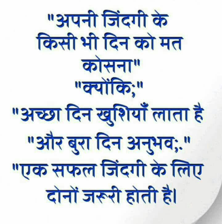 Positive Thinking Quotes Hindi: Quotes, Hindi Quotes, Life Quotes