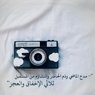 Pin By ل ـول و On Arabic بالعربي How To Take Photos Photography Camera Old Camera
