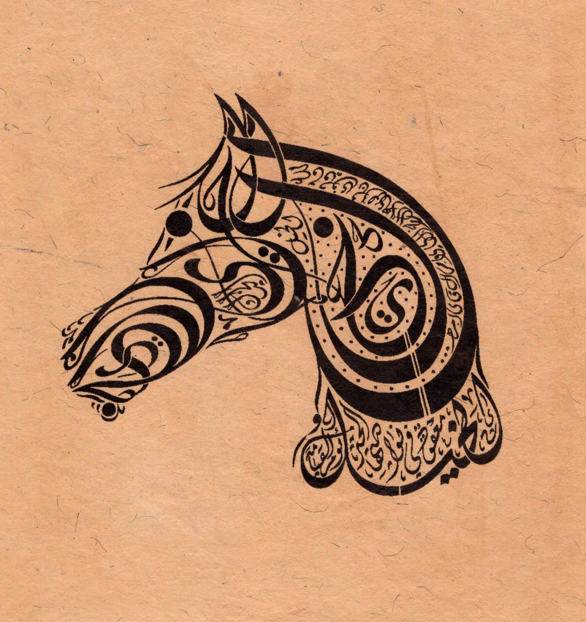 Zoomorphic Islam Calligraphy Art Handmade Persian Arabic India Turkish Painting Kalligrafie Kalligraphie