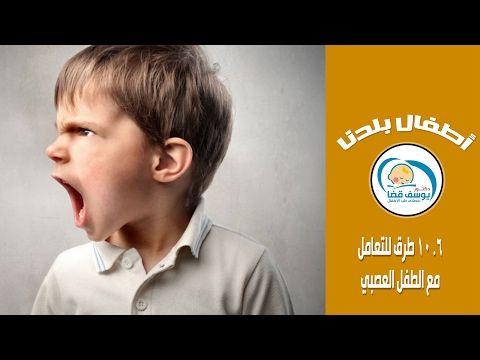 8 طرق للتعامل مع الخوف عند الاطفال عيادة الاطفال دكتور يوسف قضا Baby Health Parenting Youtube