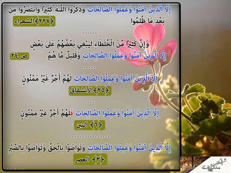 إلا الذين آمنوا وعملوا الصالحات وردت 5 مرات فى القرآن الكريم Holy Quran Namaj Mind Map