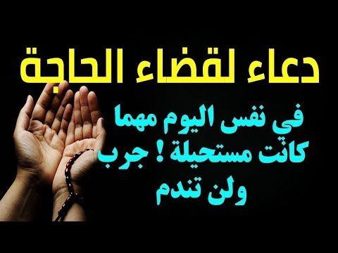 دعاء لقضاء الحاجة في نفس اليوم مهما كانت مستحيلة جرب ولن تندم Youtube In 2020 Islamic Quotes Positive Notes Islam Hadith