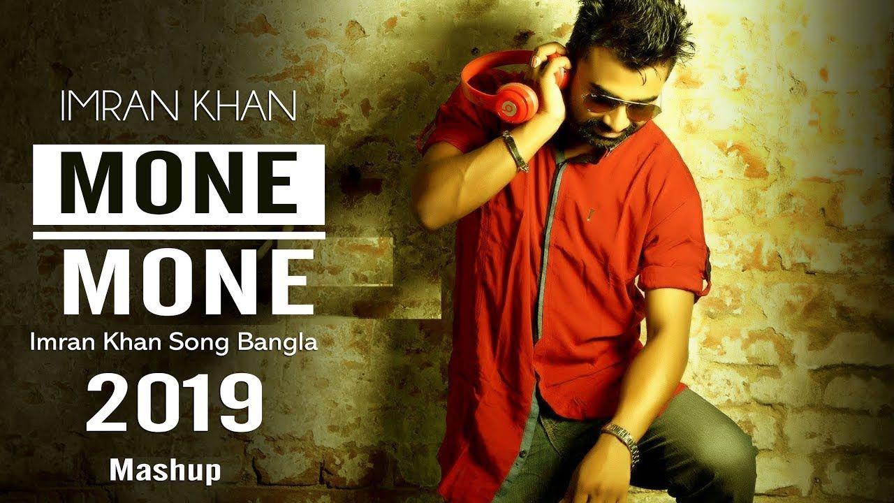 Mone Mone Imran Mahmud New 2019 Bangla New Song A10 Bollywood Songs Https Youtu Be 8kbeemdgctw Bollywood Songs