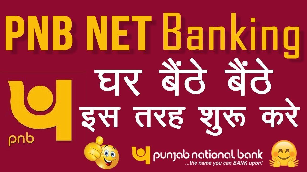 internet banking apply pnb