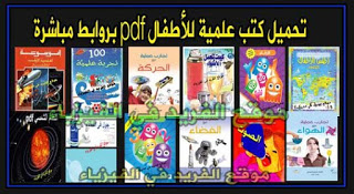 تحميل كتب علمية للأطفال Pdf بروابط مباشرة مجانا Books Cards Ebook