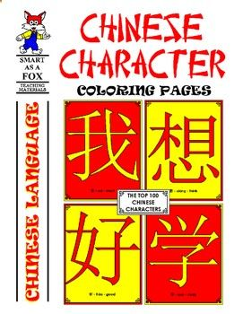Learn how to read and speak Chinese simply by coloring! The 100 most common…