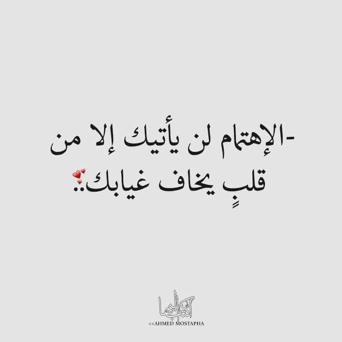 لا احد يفهم Medical Quotes Best Quotes Arabic Quotes