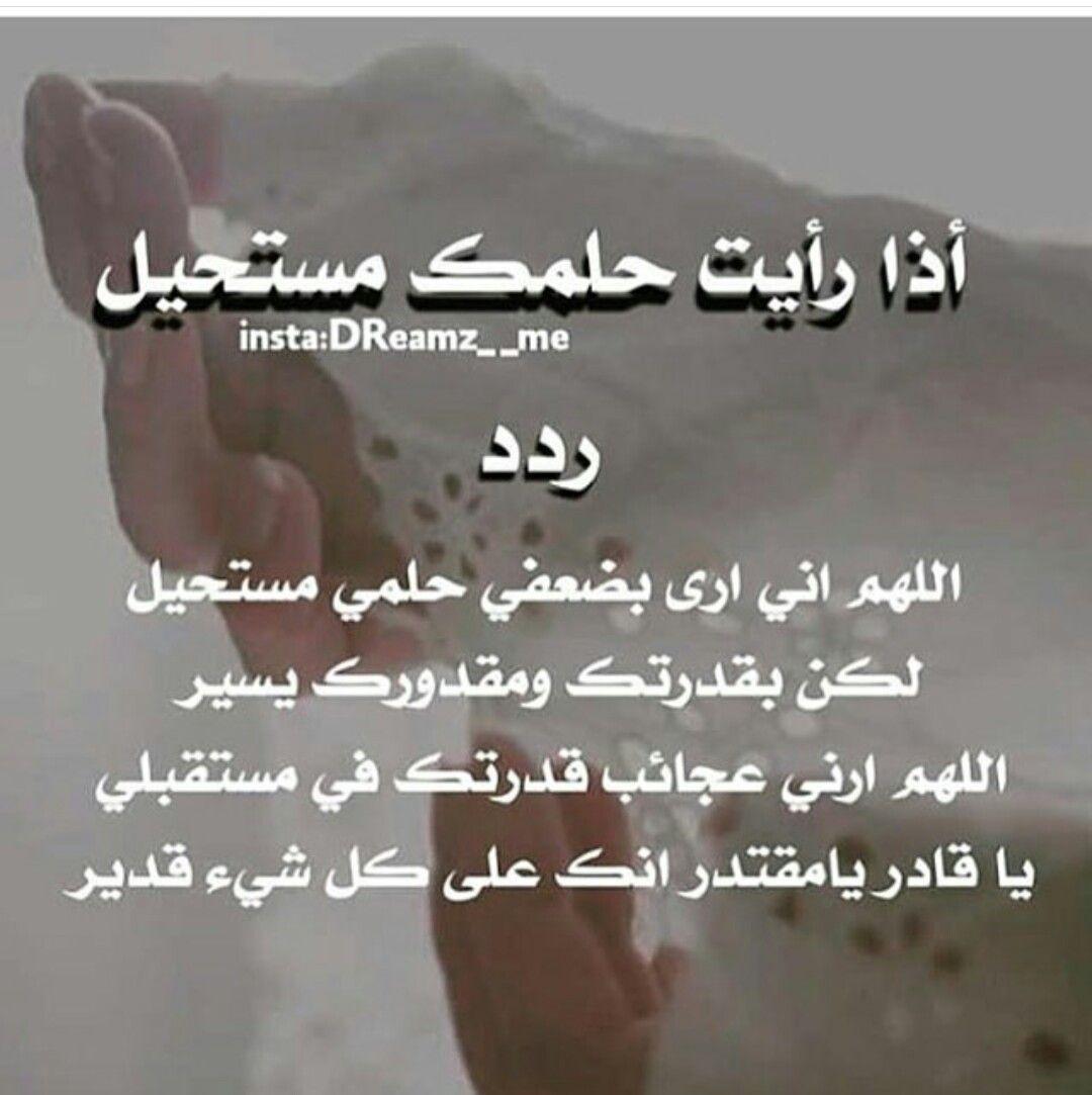 ياااااااااااااااااااااااارب Islamic Phrases Islamic Inspirational Quotes Muslim Quotes