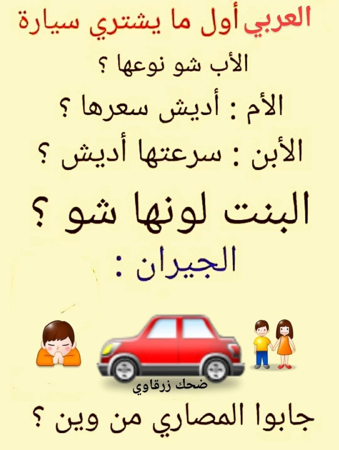 Pin By Dana Chelgoui On Beauty Tips Funny Arabic Quotes Jokes Quotes Funny Phrases