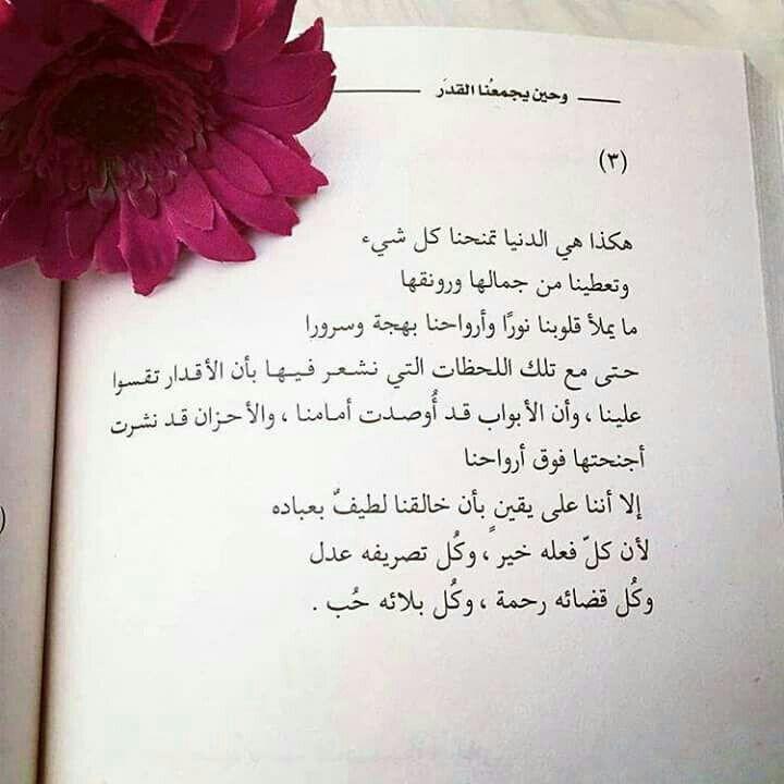 من كتاب وحين يجمعنا القدر لماجد عبدالله كتب اقتباسات A N S Arabic Love Quotes Powerful Quotes Book Quotes