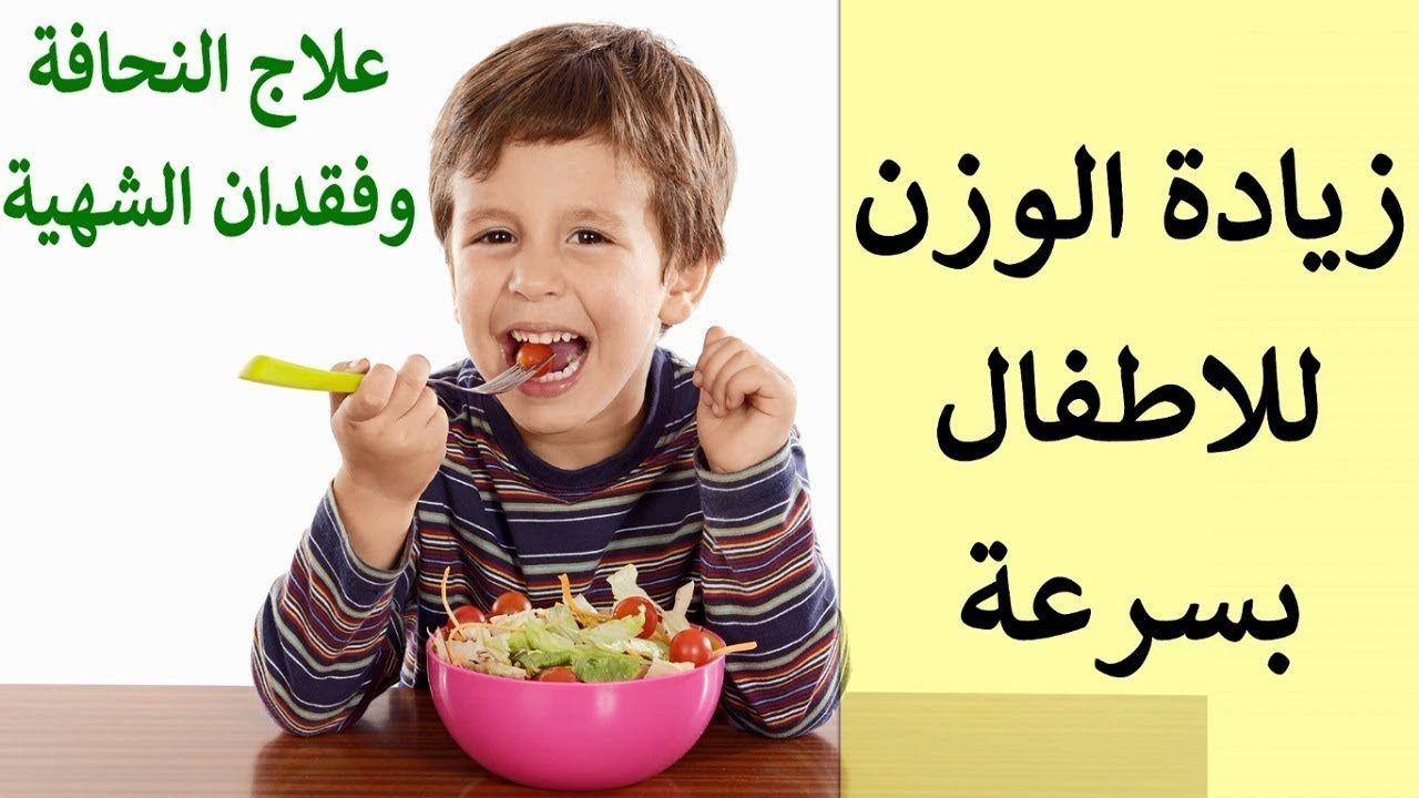 كيفية زيادة الوزن للاطفال بسرعة علاج النحافة عند الاطفال وفقدان الشهية Download Books Food Books