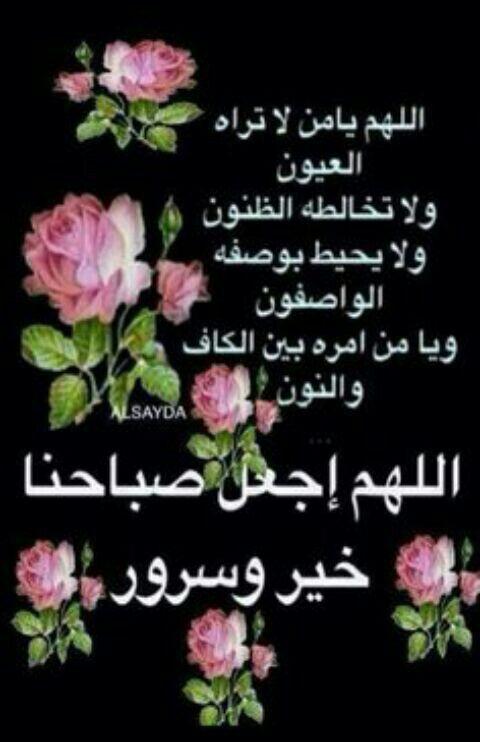 اللهم اجعل صباحنا خيرا وسرور Good Morning Good Night Romantic Love Quotes Greetings