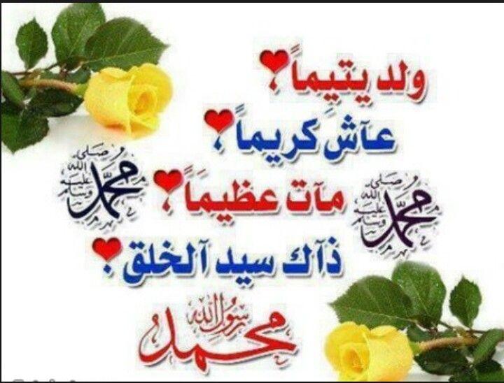 فصلوا عليه اللهم صلي عليك يا حبيب الله Beautiful Islamic Quotes Instagram Posts Islamic Studies