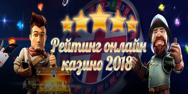 Рейтинг лучших онлайн казино с хорошей отдачей на год: как узнать отдачу слотов и что влияет на процент rtp по мнению игроков.