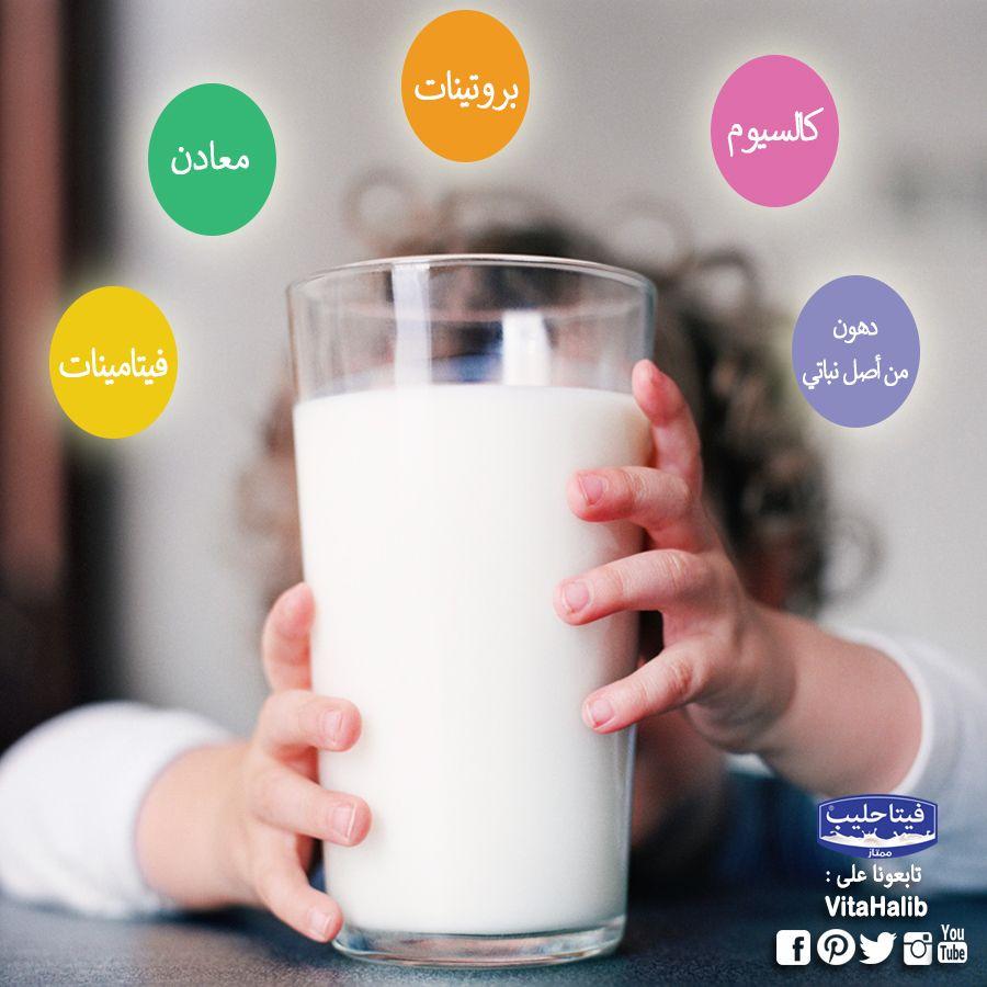 فيتا حليب غني بالكالسيوم بروتينات و فيتامينات لتساهم في النمو السليم لأطفالكم شحال من كأس الحليب كتقدموا لأطفالكم في اليوم Glass Of Milk Milk Drinks