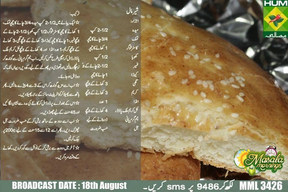 Freezer Cake Recipe In Urdu: Sheermal Recipe By Shireen Anwar