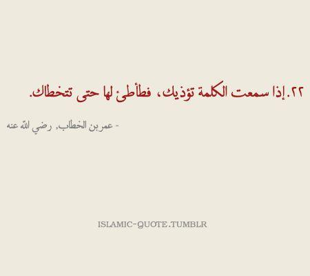 أميرة Islamic Quotes Cool Words Quotes
