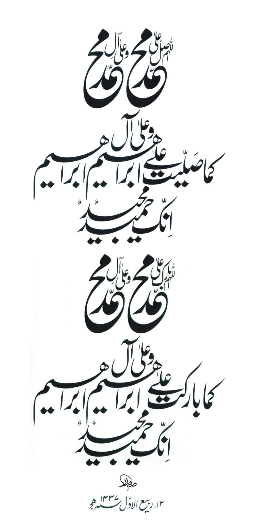 Pin By Masoom Quadri Al Kazmi On فارسی نستعلیق خطاطی In 2020 Calligraphy Arabic Calligraphy Art