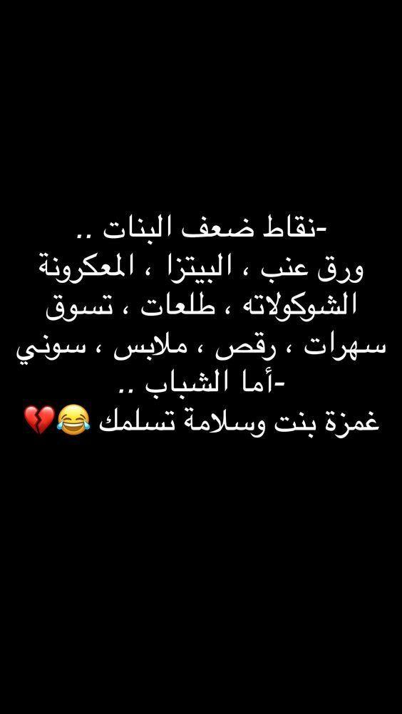خلفيات رمزيات بنات فيسبوك حكم أقوال اقتباسات نقاط ضعف البنات والرجال Funny Study Quotes Funny Arabic Quotes Jokes Quotes