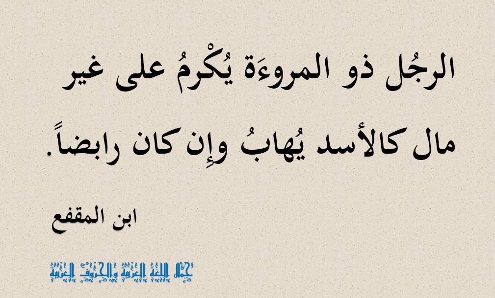 Pin By Soso On علماء اللغة العربية Arabic Calligraphy Calligraphy Arabic