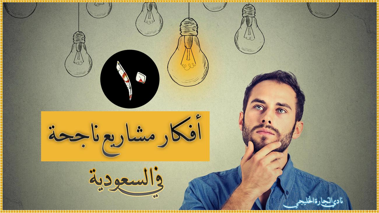 مشاريع ناجحة 10 أفكار مشاريع ناجحة في السعودية بالتفاصيل الكاملة Hvac Duct Cleaning Duct Cleaning Duct