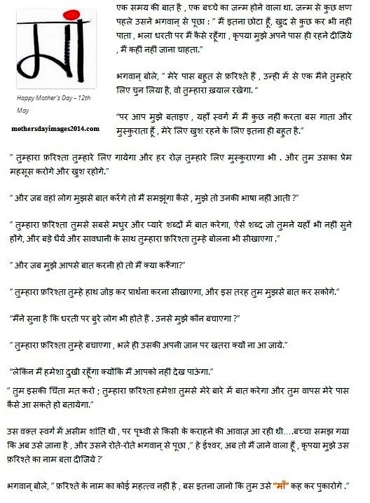 Hindi essay on mother teresa