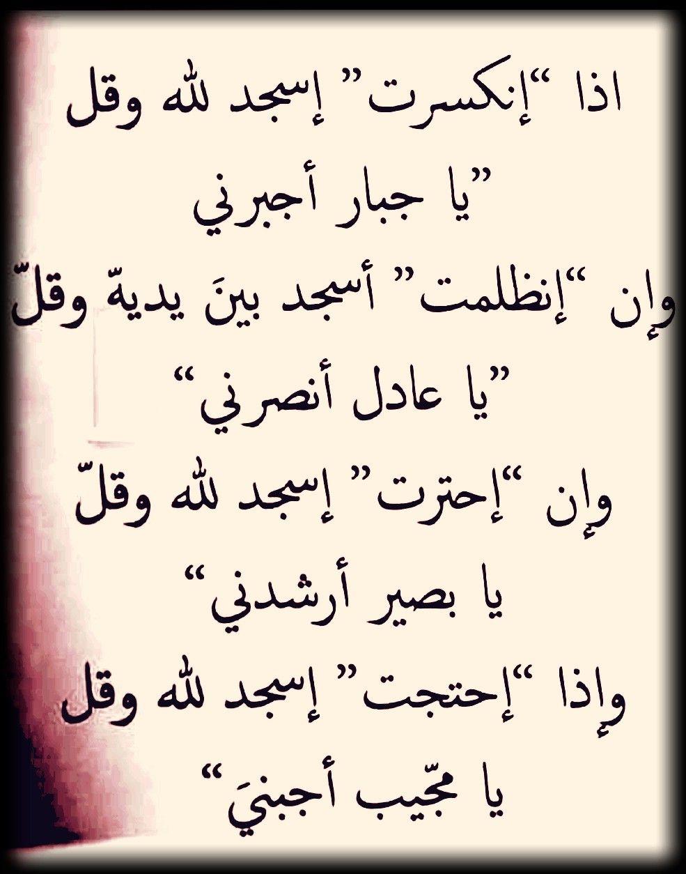 يا جبار أجبرني Islamic Quotes Arabic Words Words