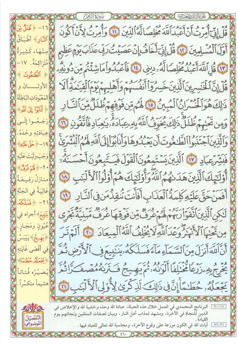 ١١ ٢١ الزمر Quran Verses Bullet Journal Verses
