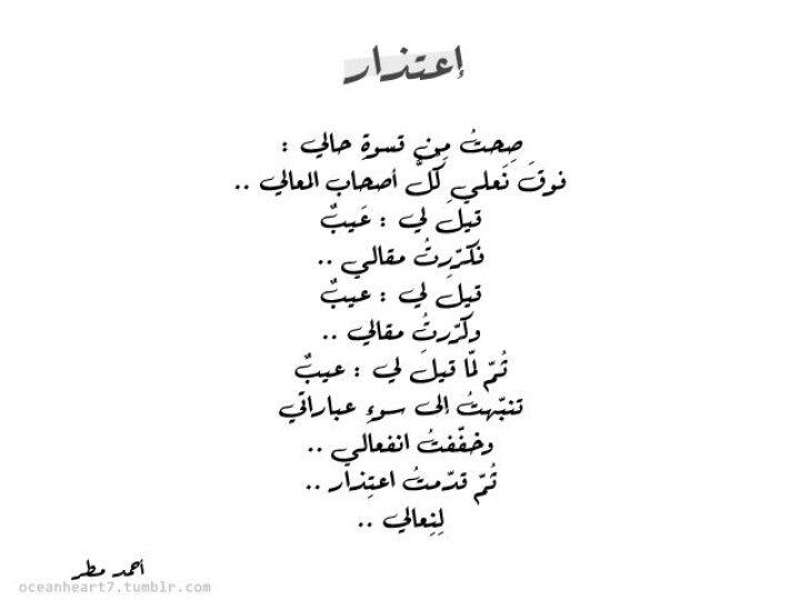 أحمد مطر Islamic Quotes Arabic Quotes Quotations