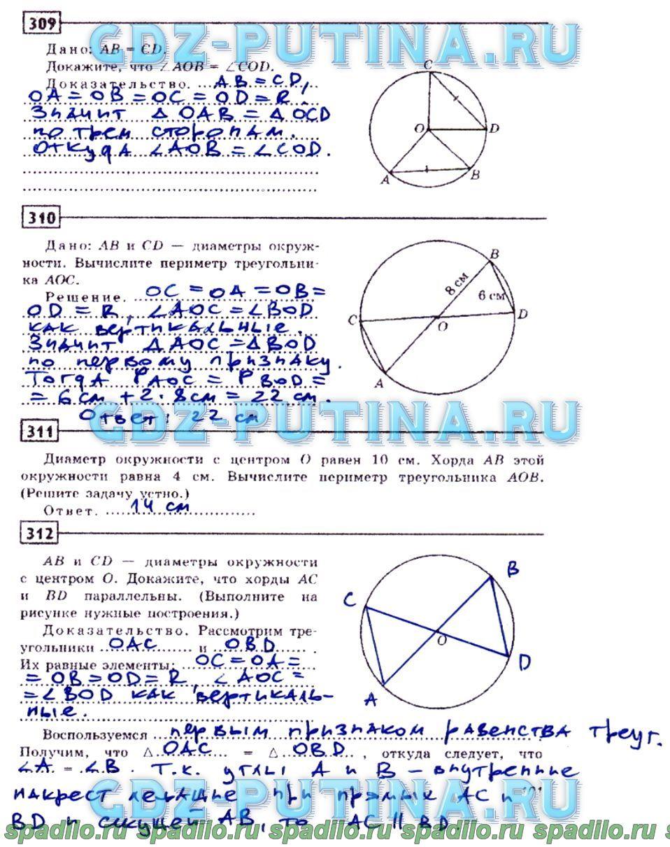 География 7 класс решебник с.г.коберник р.р.коваленко