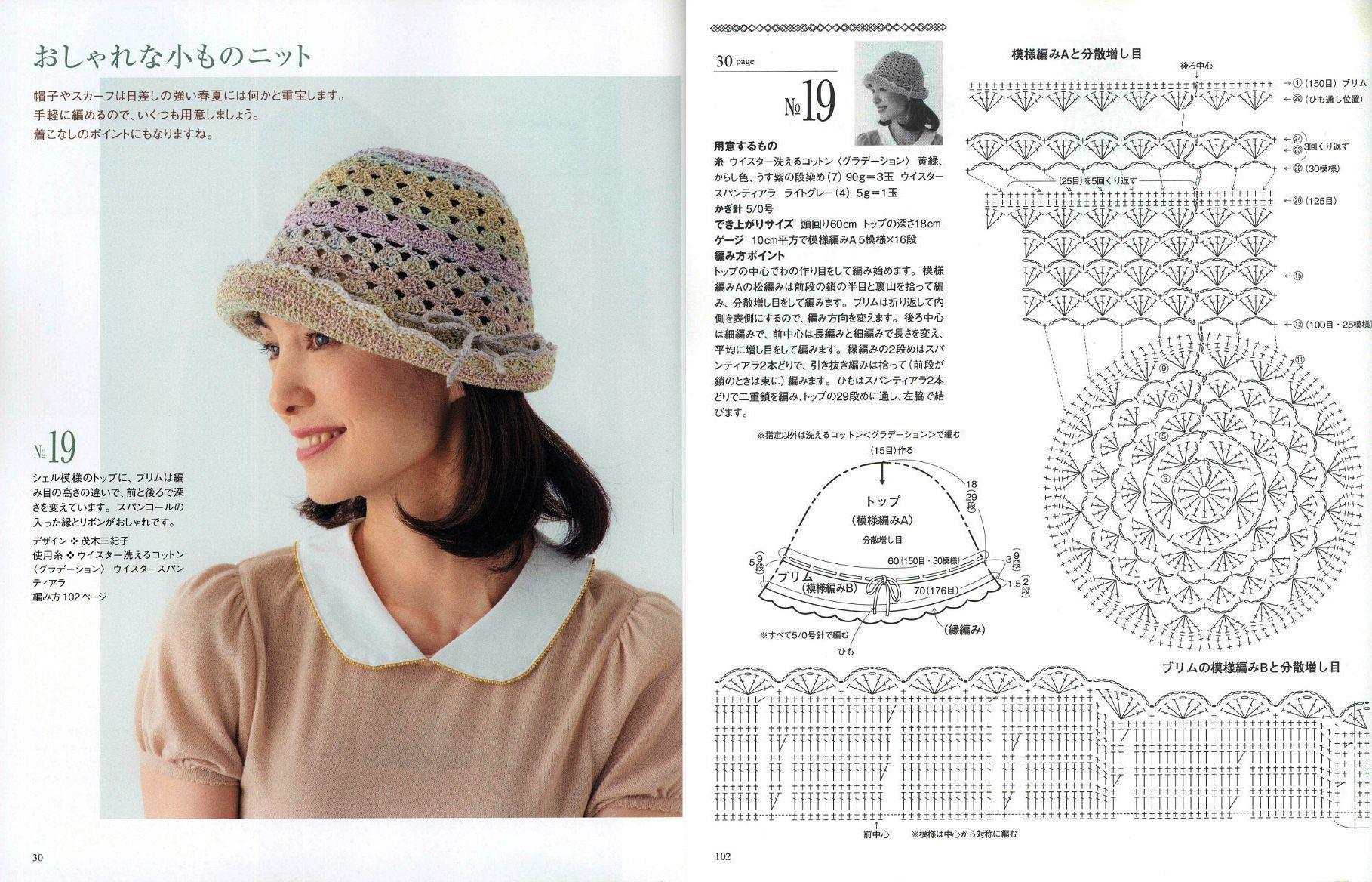 Crochet Cloche | GORROS | Pinterest | Croché, Gorro tejido y Gorros ...