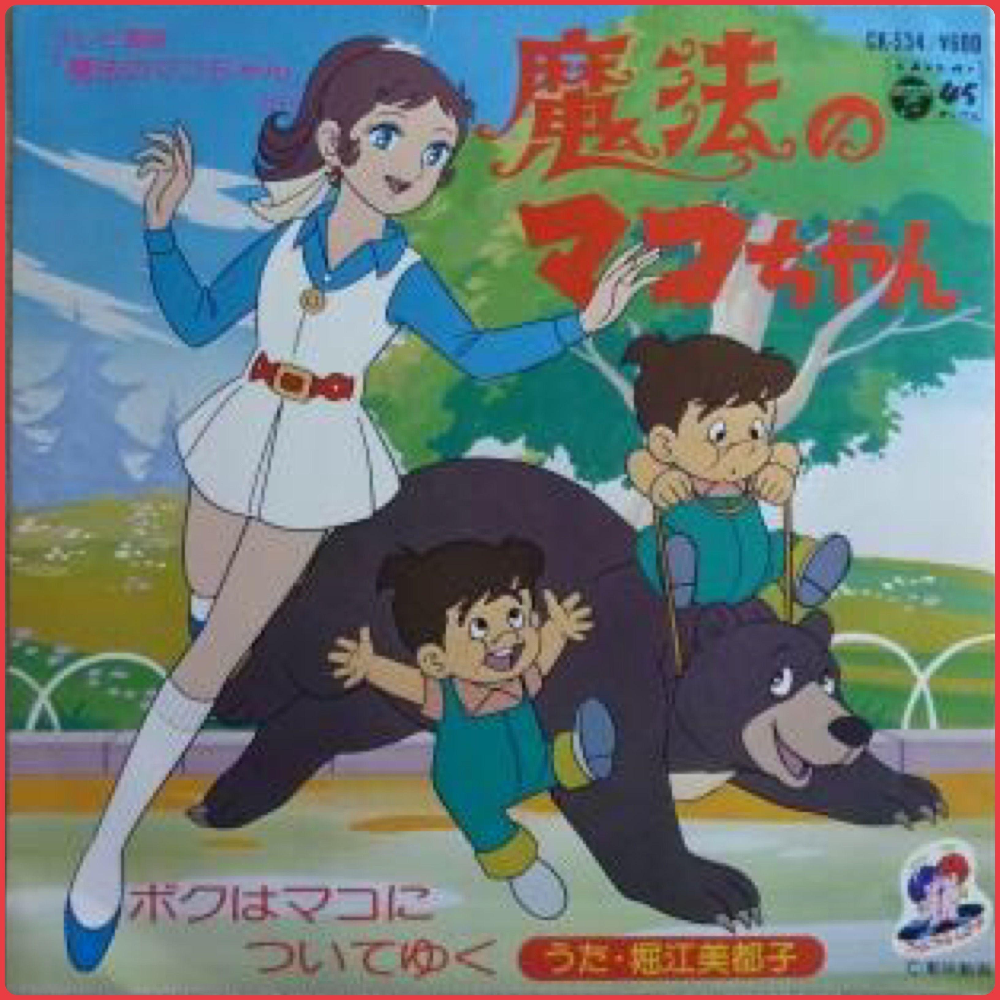 昭和少女 おしゃれまとめの人気アイデア pinterest belle zlm kombi アニメ 懐かしいゲーム アニメーション