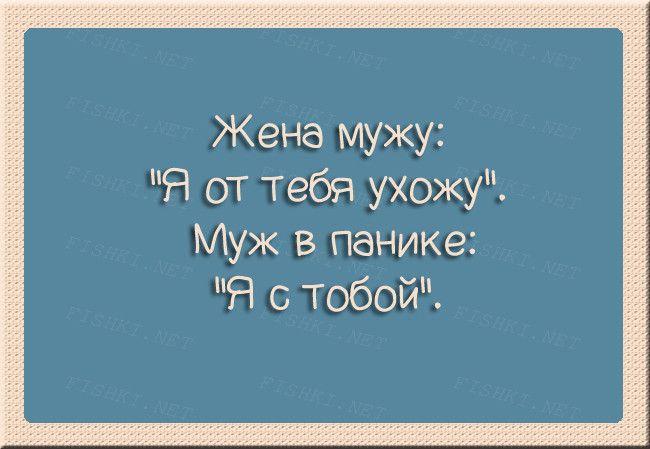 Веселые анекдоты из семейной жизни | Юмористические цитаты ...