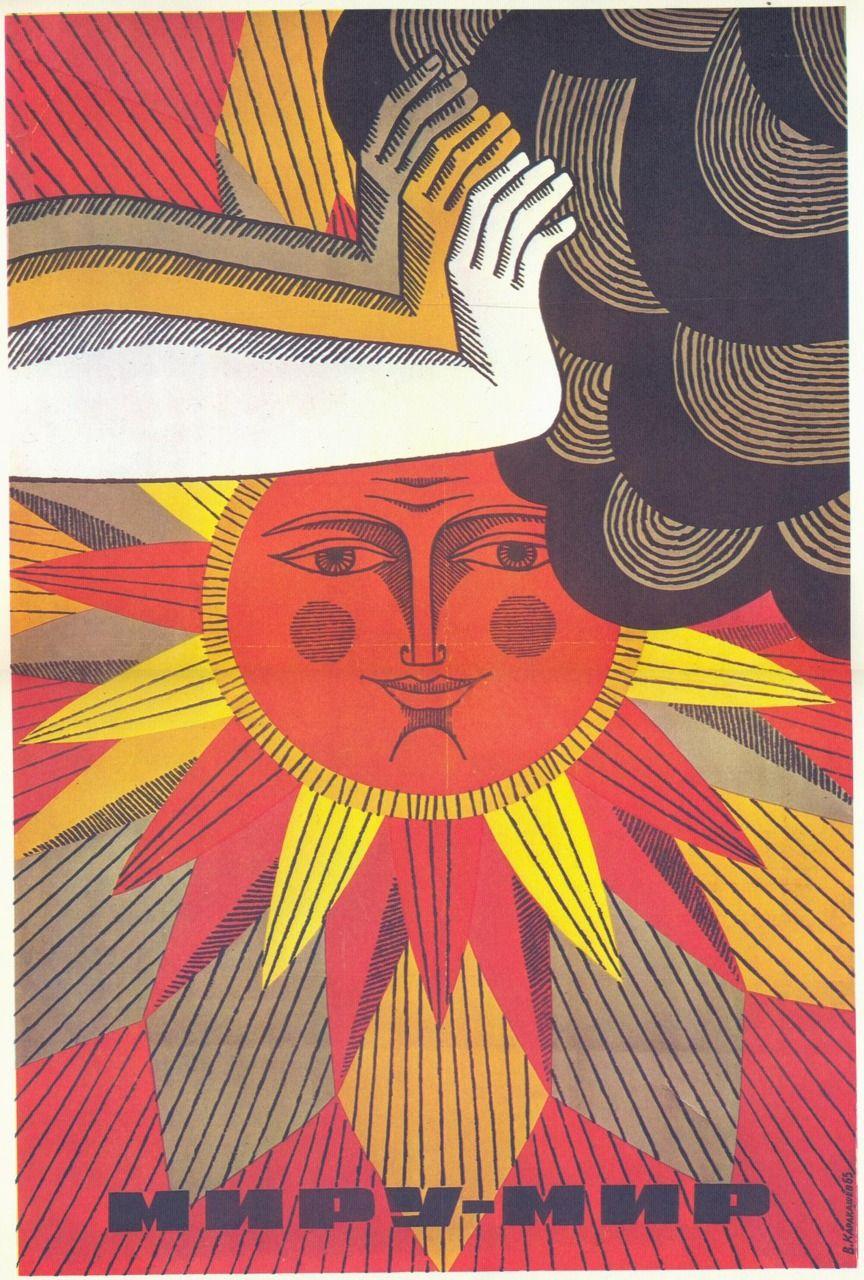 Peace to the World by Vilen Karakashev 1965