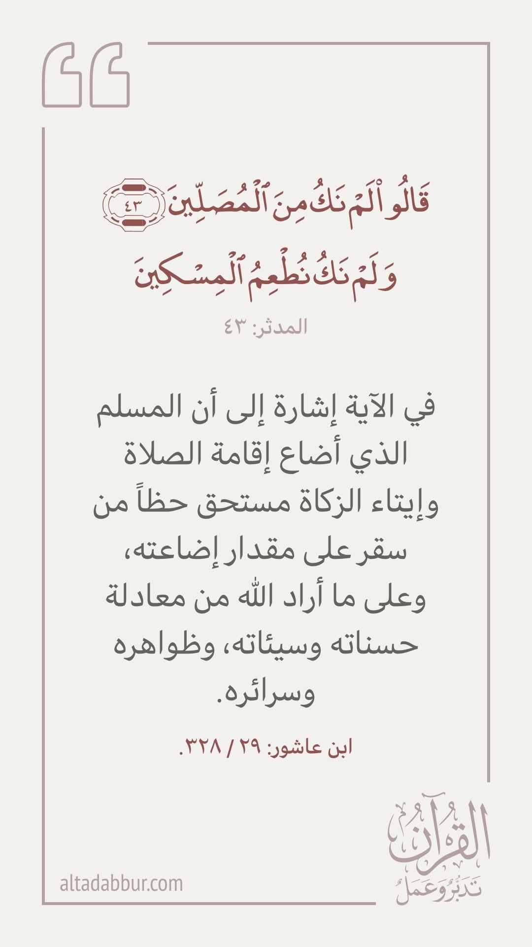 Pin By On قرآن تفسير وتدب ر Islamic Quotes Islamic Messages Islamic Teachings