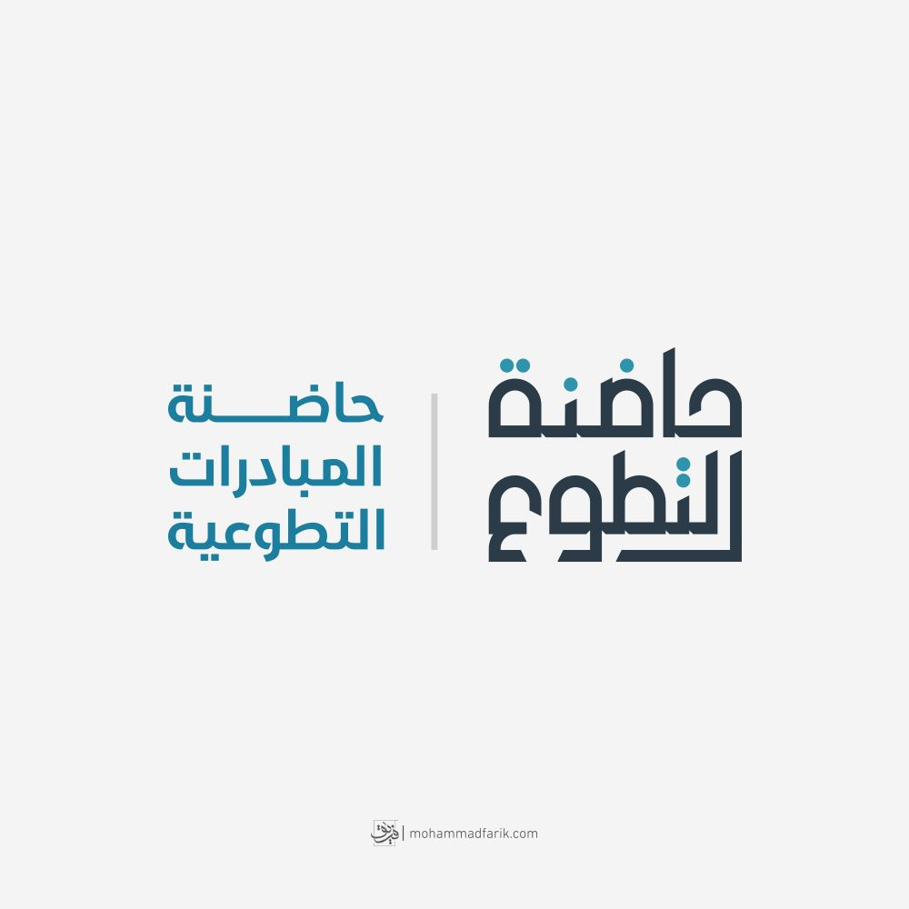 شعار حاضنة التطوع من تصميم محمد فريق Volunteer Incubator Logo In Arabic Typography By Mohammad Farik Mohammadfarik Arab Typography Logo Design Graphic Design
