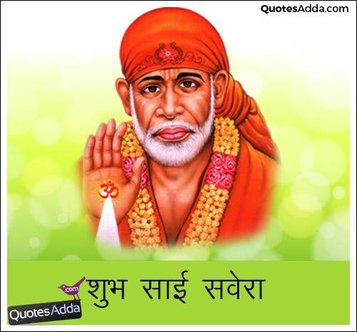 Good Morning Happy Thursday Sai Baba Hindi Quotes Wishes Hindi