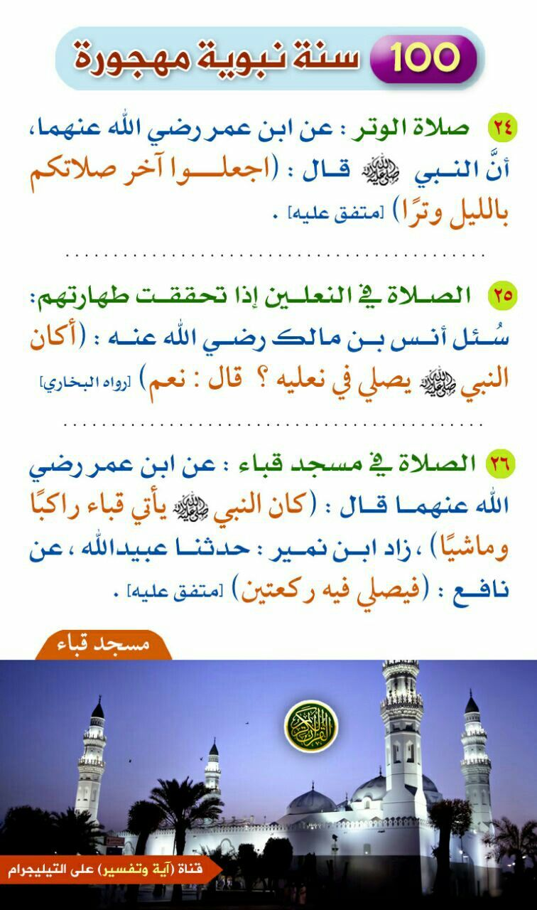 Pin By Mohamed Rashed On سلسلة سنن مهجورة Ahadith Quotes Islam