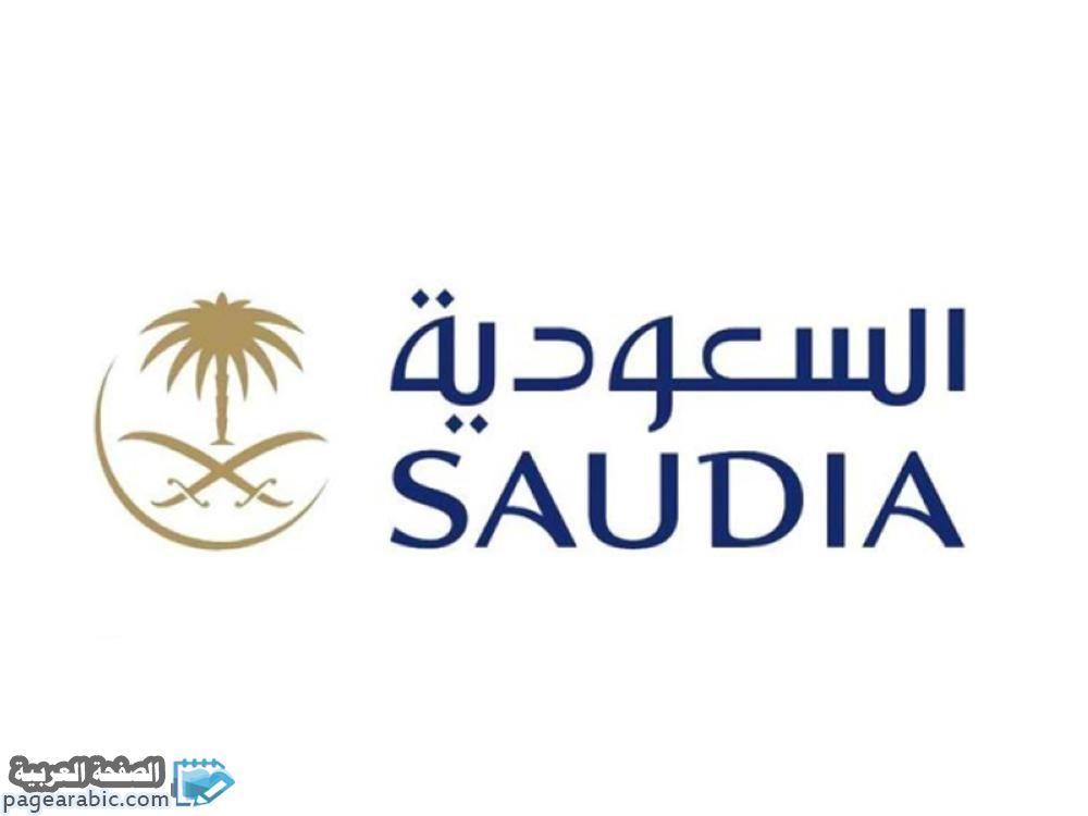 حجز الخطوط السعودية وكيف حجز تذاكر في الخطوط السعودية 2020 ارخص اسعار الصفحة العربية Home Decor Decals Decor Home Decor