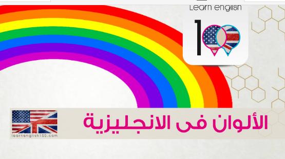 اسماء الوان بالانجليزي مترجمة للعربي مع الصور Colors In English اسماء الالوان بالانجليزية مترجمة Tech Logos School Logos Color Names