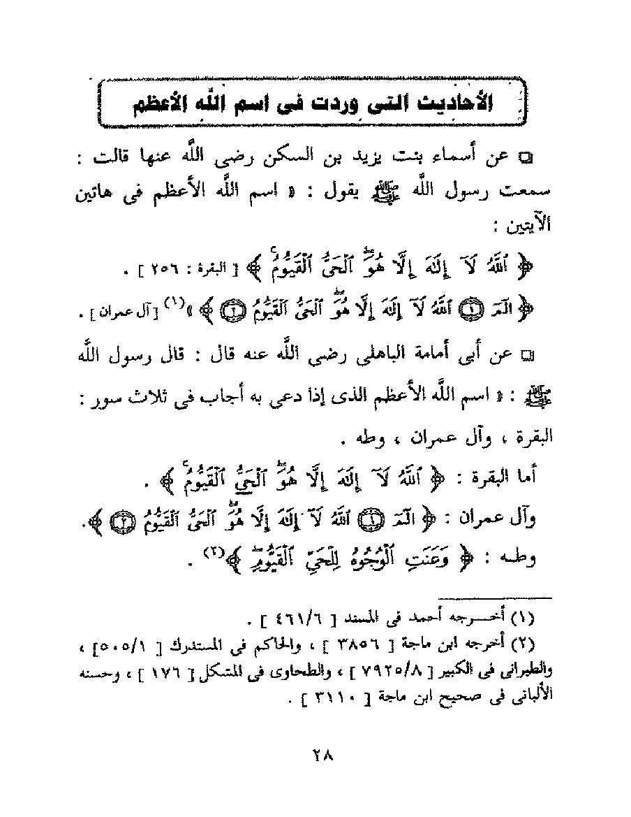 اضواء حول اسم الله الاعظم Math Reading Math Equations