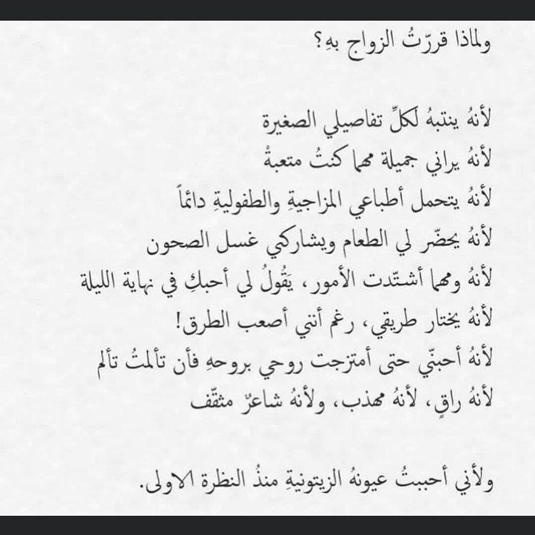 يا رب اكتب لي النصيب الخير مع من أحب يا الله Good Relationship Quotes Inspirational Quotes Pictures Love Smile Quotes