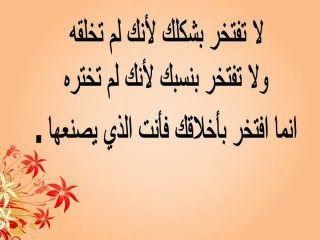 صور مكتوب عليها حكم Arabic Quotes Quotes Words