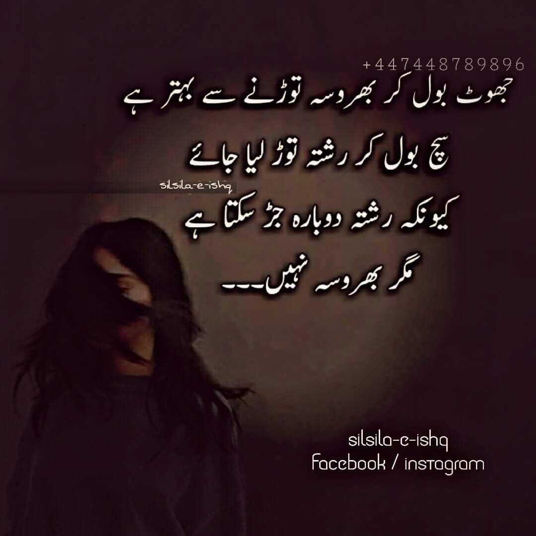 Pin By Zonaira Mirza On Zee Urdu Quotes Poetry Quotes Life Lessons