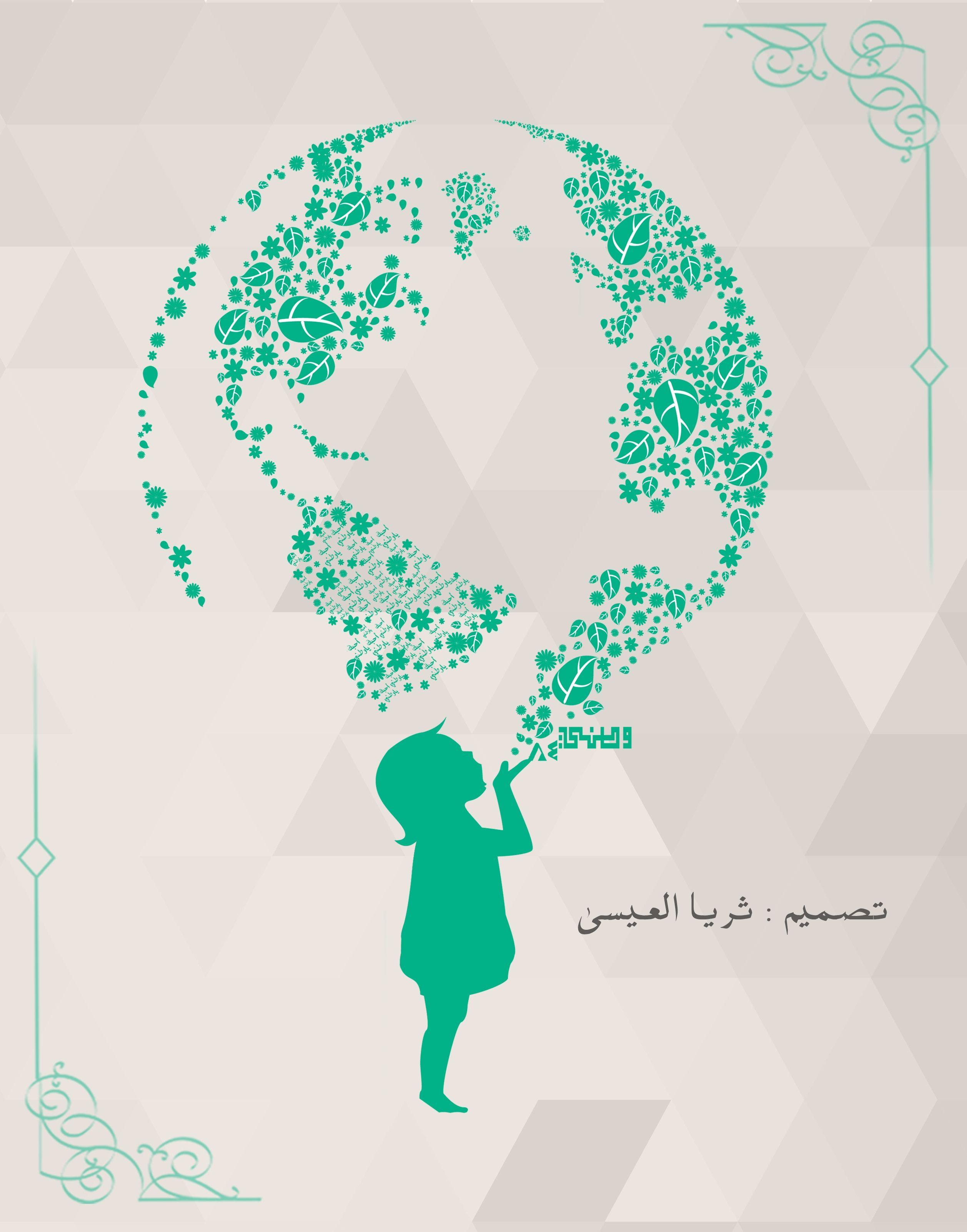 من نماذج تصاميمي Bird Prints Art Lessons National Day Saudi