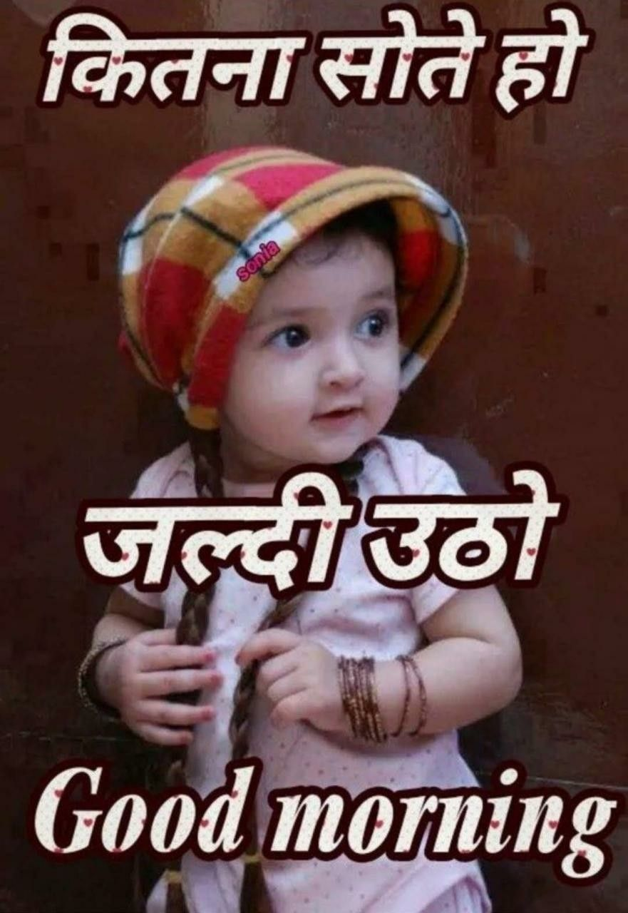 Funny Good Morning Quotes In Hindi Download 1
