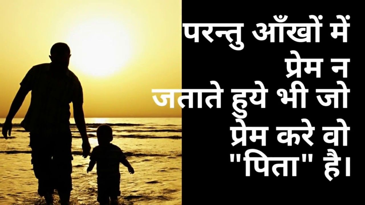 Whatsapp Status For Parents Parents Love Whatsapp Status In Hindi