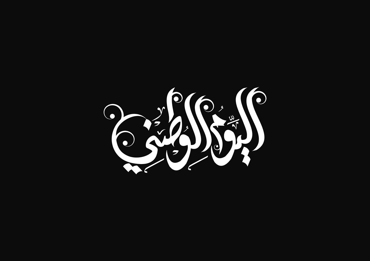 National Day اليوم الوطني On Behance National Day National Ramadan