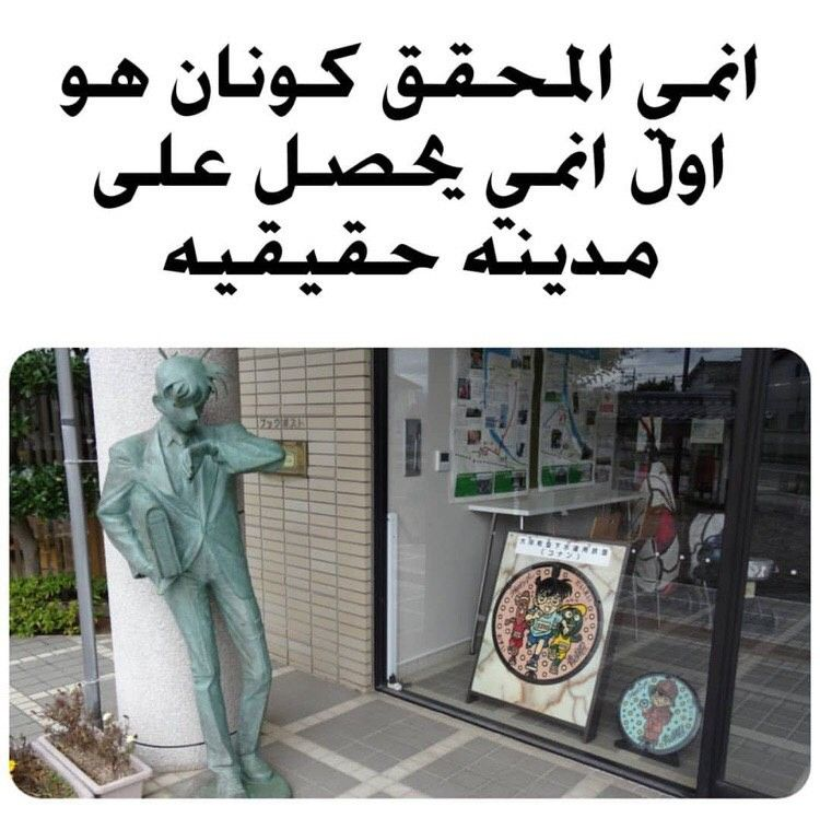 Pin By On معلومات انمي Anime Funny Detective Conan Arabic Memes