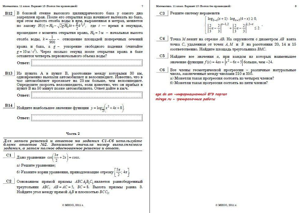 Спиши.ру математика 10 класс